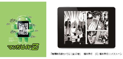 A1_Kaiji